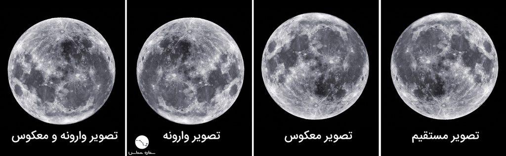 آموزش نجوم توسط محمد همایونی : حالتهای مختلف ماه در ابزار