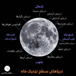 آموزش نجوم توسط محمد همایونی : نقشه دریاهای ماه