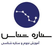 ستاره شناس