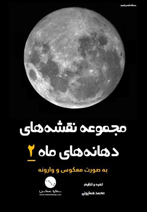آموزش نجوم توسط محمد همایونی : نقشه دهانه های ماه به صورت معکوس و وارونه