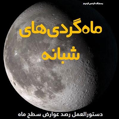 ماهگردی در بین دهانههای ماه