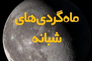آموزش نجوم توسط محمد همایونی : رصد ماه