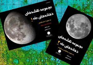 آموزش نجوم توسط محمد همایونی : نقشه دهانه های ماه
