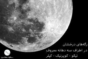 آموزش نجوم توسط محمد همایونی : رگه های ماه