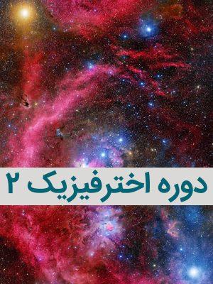 دوره اخترفیزیک 2