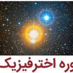آموزش نجوم به صورت آنلاین
