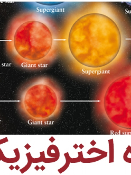 دوره آنلاین آموزش نجوم توسط محمد همایونی