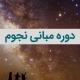 آموزش مبانی نجوم توسط محمد همایونی