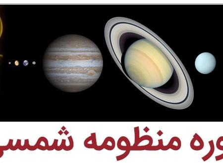 آموزش نجوم به صورت آنلاین توسط محمد همایونی