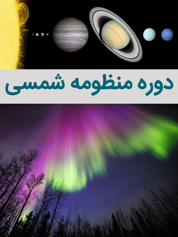 آموزش منظومه شمسی توسط محمد همایونی