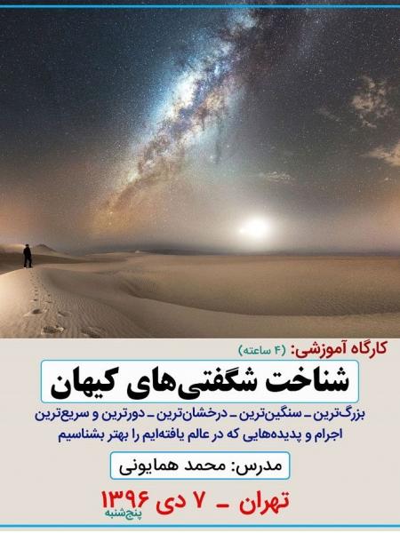 شگفتی های کیهان