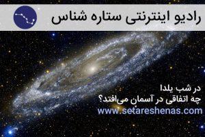 آموزش نجوم توسط محمد همایونی