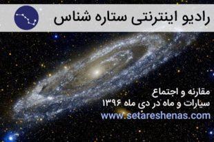 رادیو ستاره شناس مقارنه سیارات