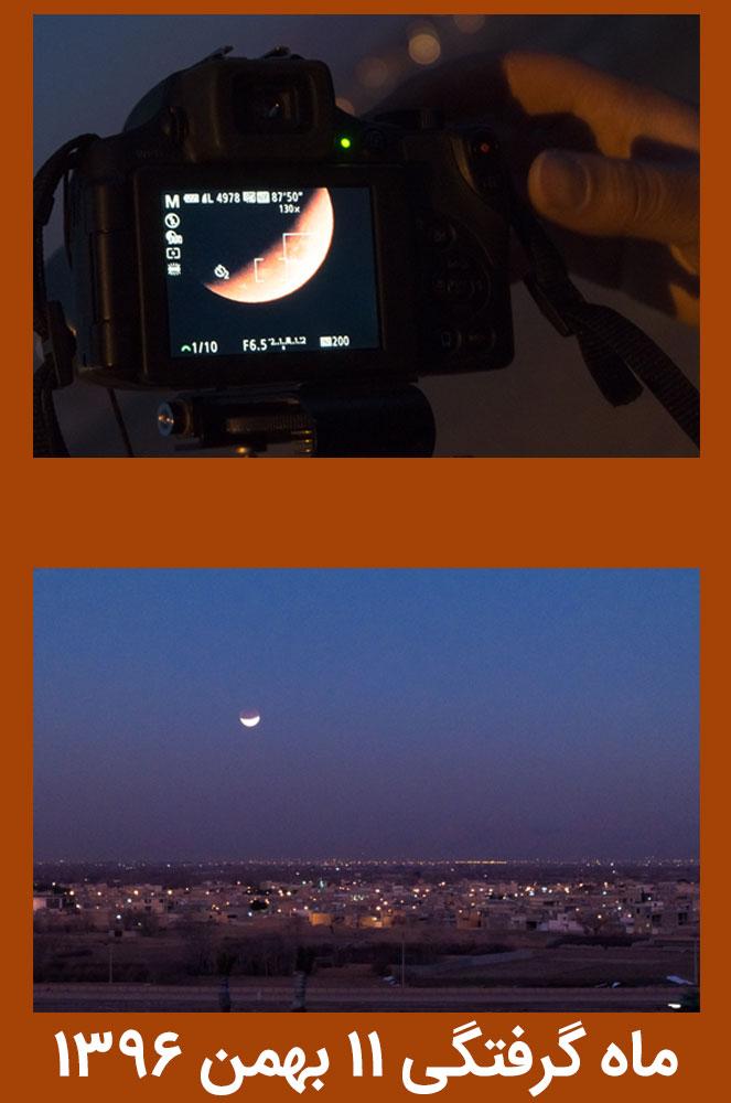 ماه گرفتگی خسوف 11 بهمن 1396