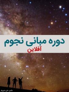 دوره آفلاین مبانی نجوم