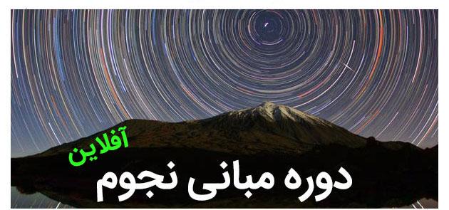 آموزش نجوم آفلاین توسط محمد همایونی