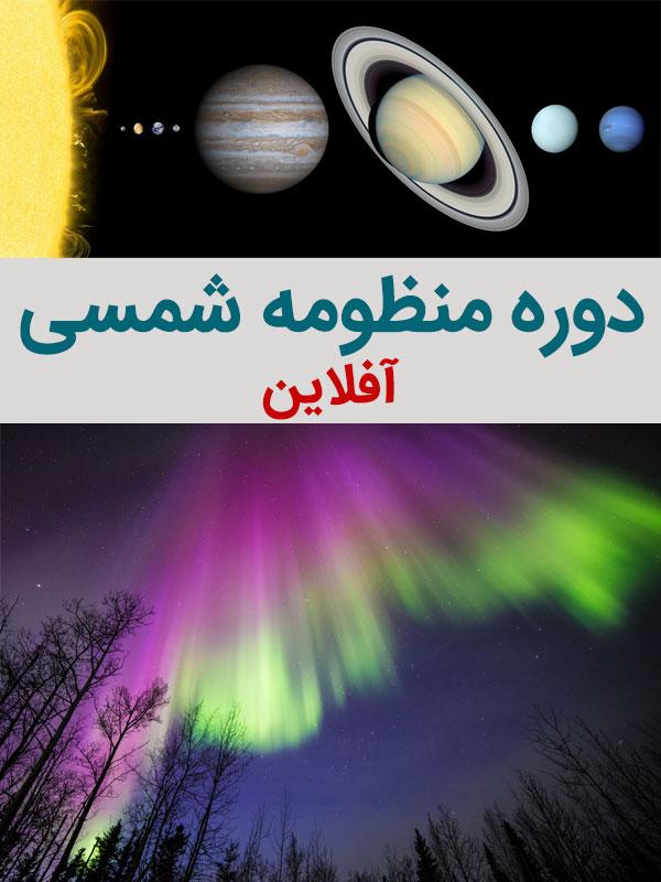 آموزش آفلاین منظومه شمسی توسط محمد همایونی