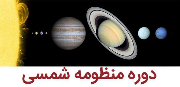 دوره آنلاین آموزشی منظومه شمسی