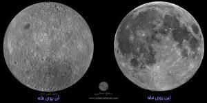 عکسهای مقایسه دو طرف ماه
