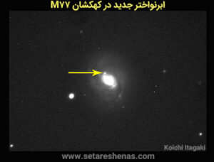ابرنواختر جدید در کهکشان M77