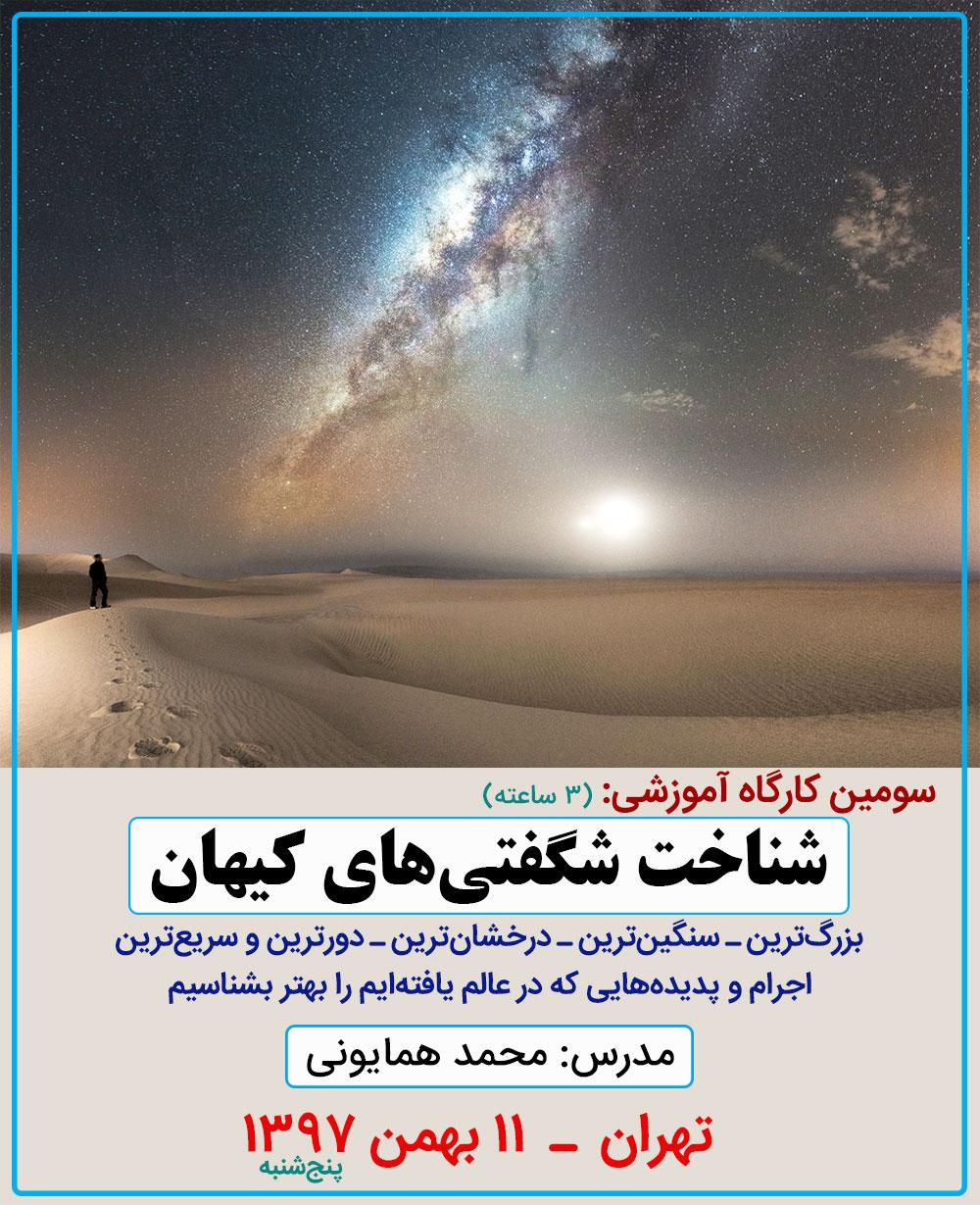 کارگاه آموزشی نجوم شگفتیهای کیهان