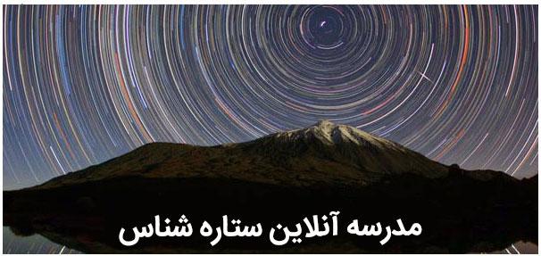 مدرسه ستاره شناس آموزش نجوم توسط محمد همایونی