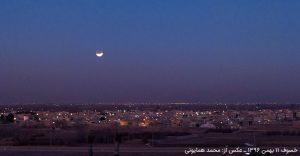 ماه گرفتگی بهمن 1396 عکس از محمد همایونی