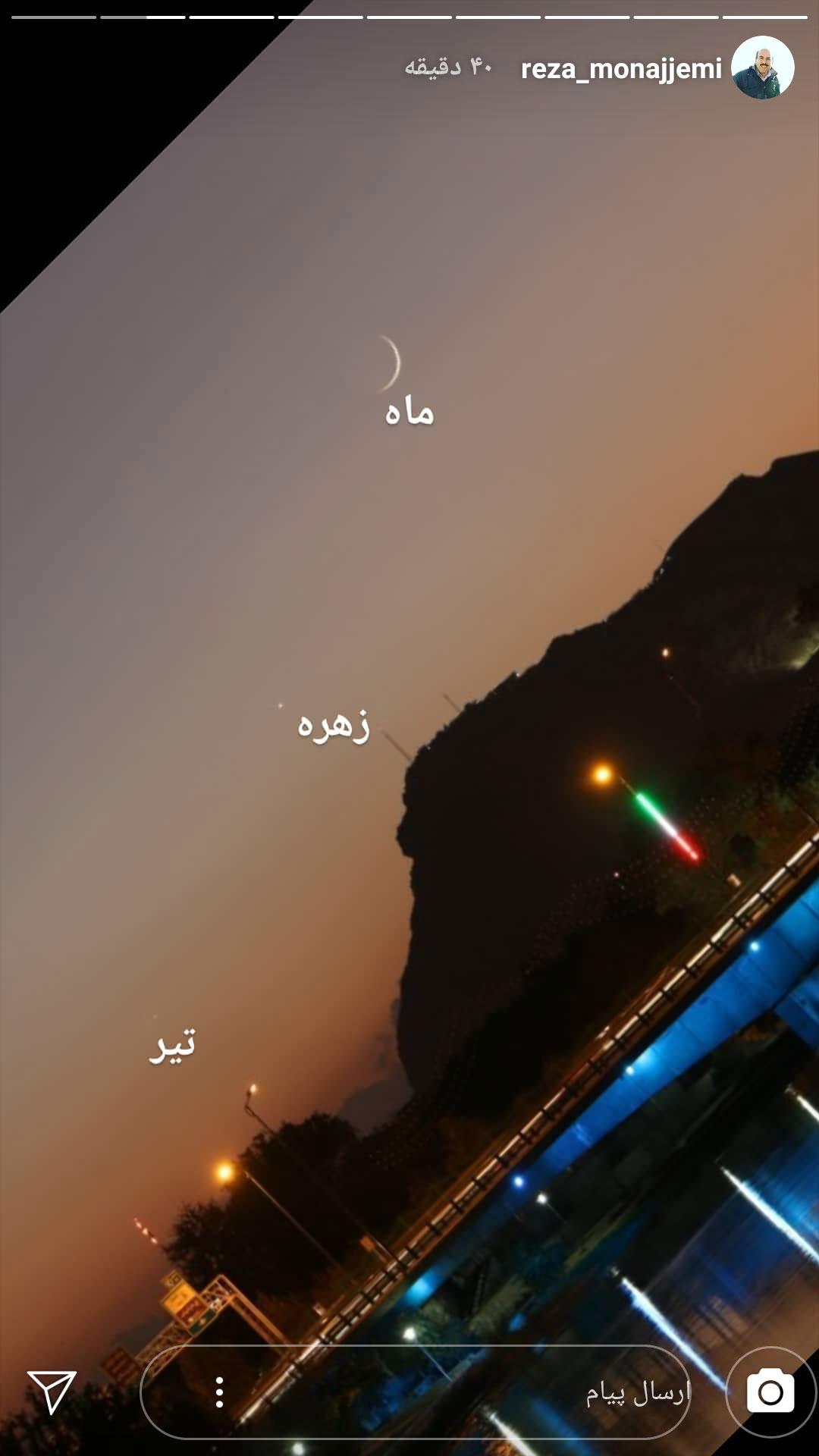 هلال ماه نو سیدرضا منجمی