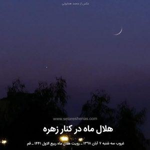 مقارنه هلال ماه نو با زهره