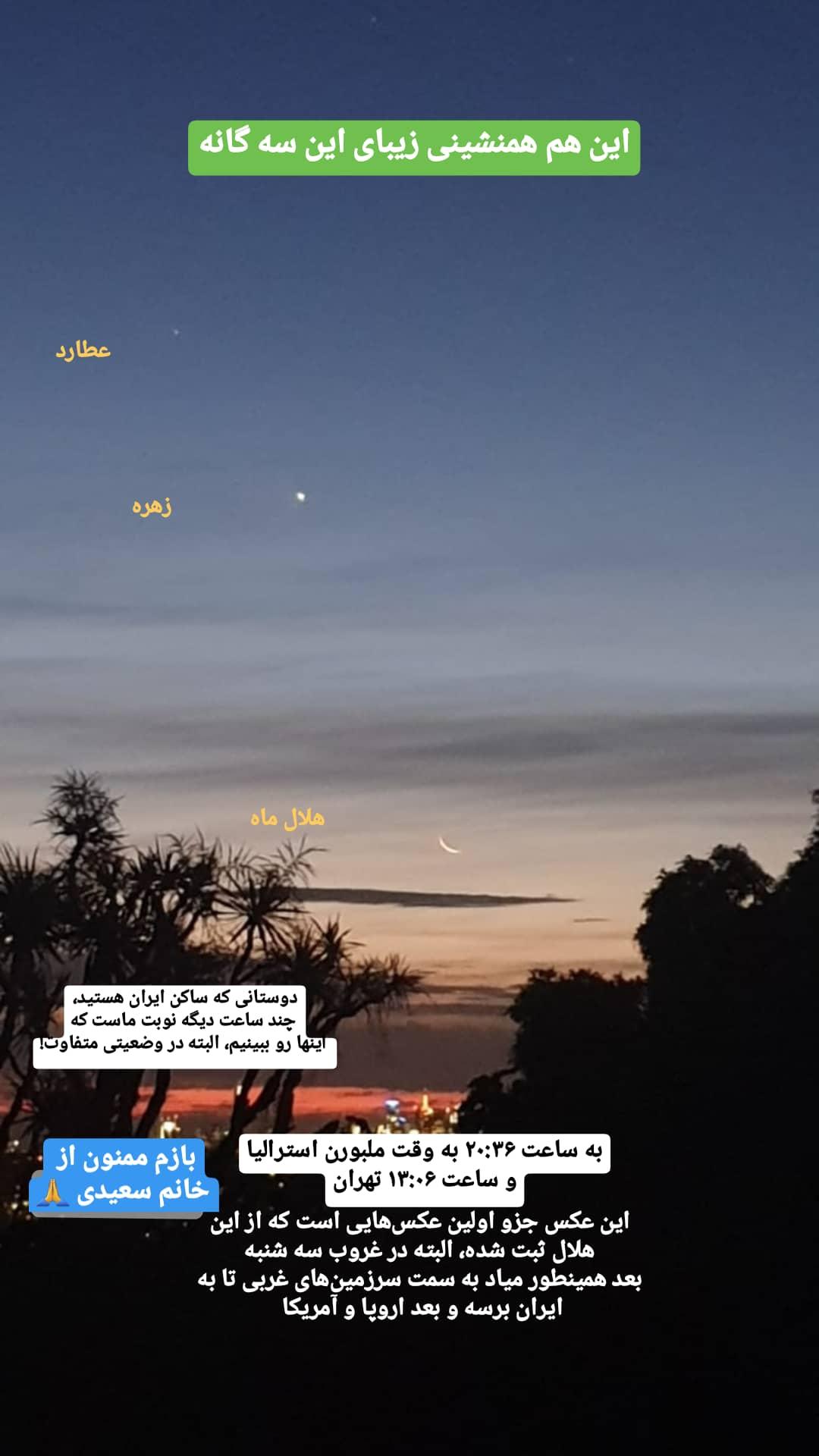هلال ماه نو از سروینه سعیدی