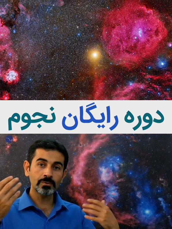 دوره رایگان نجوم