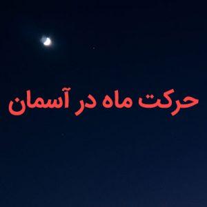 حرکت ماه در آسمان