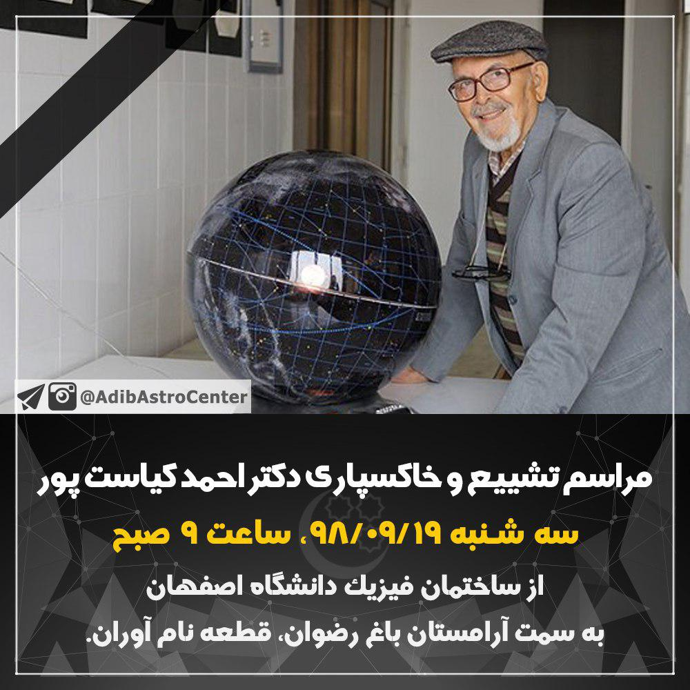 دکتر احمد کیاستپور