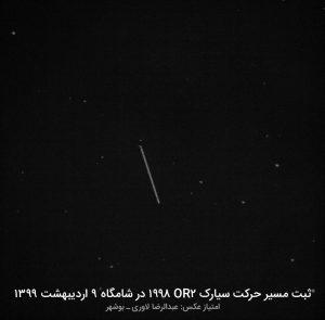 سیارک 1998OR2