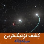 کشف نزدیکترین سیاه چاله