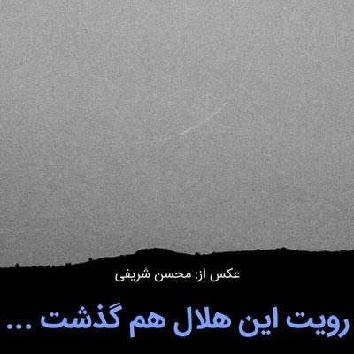 هلال ماه شوال 1441