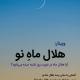 وبینار هلال ماه نو
