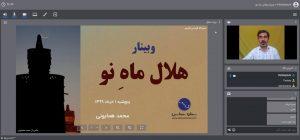 برگزاری وبینار هلال ماه نو