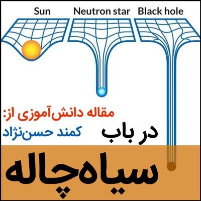 در باب سیاه چاله