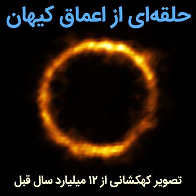 حلقهای از اعماق کیهان