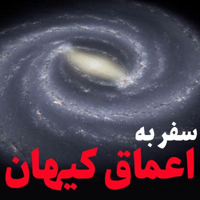 سفر به اعماق کیهان