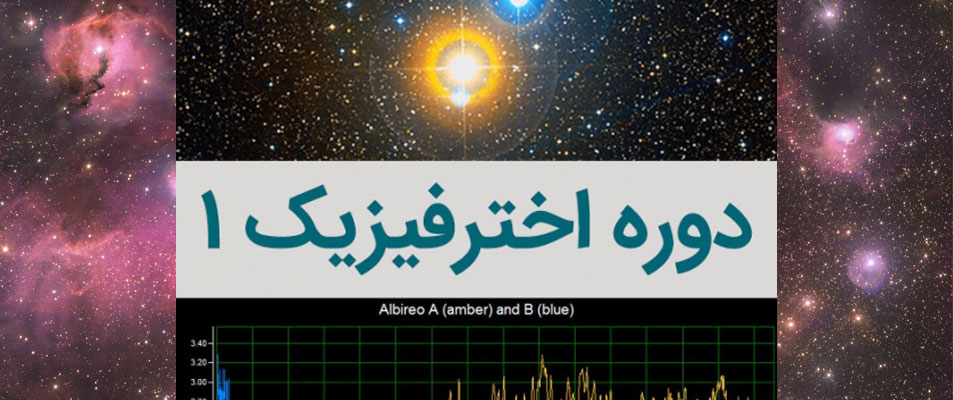 آشنایی با فیزیک ستارگان
