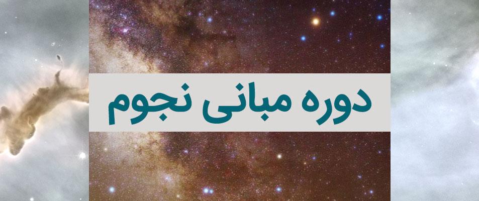 یادگیری اصول اولیه نجوم