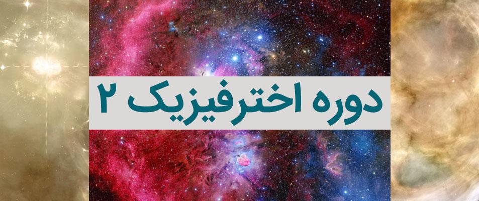 تولد، زندگی و مرگ ستارگان
