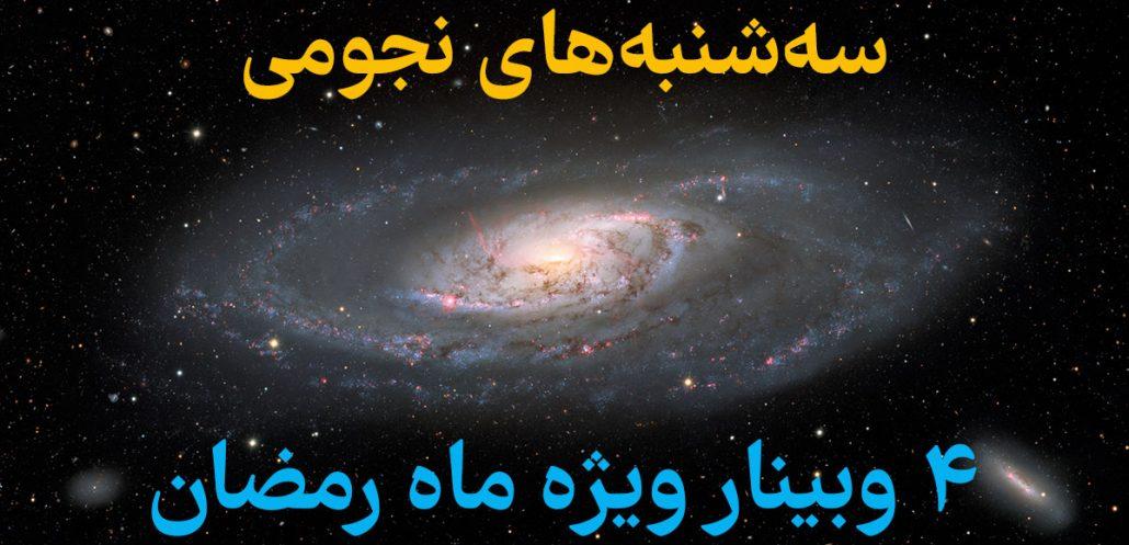 سه شنبههای نجومی
